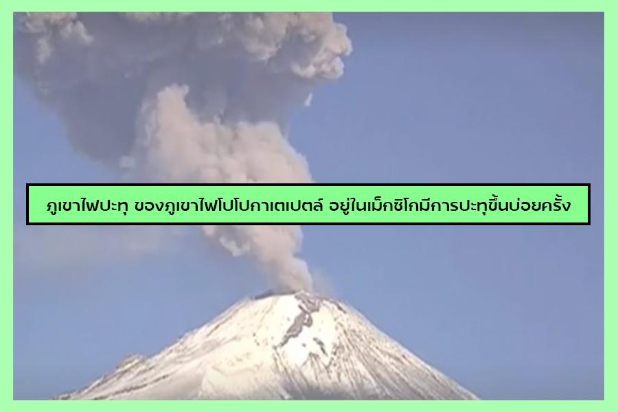 ภูเขาไฟปะทุ