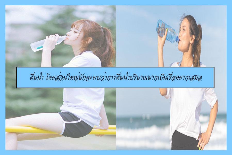 ดื่มน้ำ